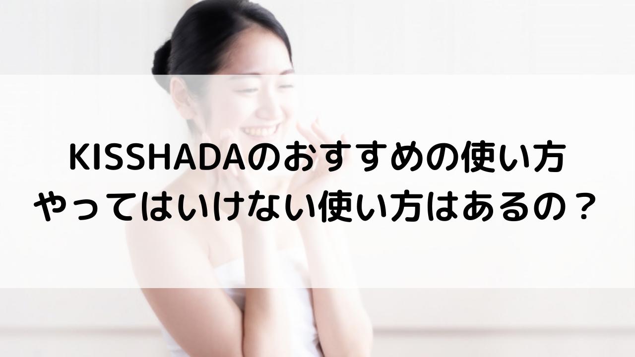 KISSHADA