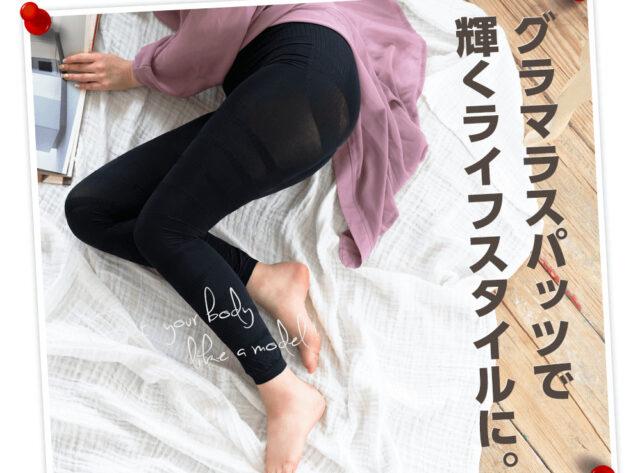 グラマラスパッツを履いて寝ている女性