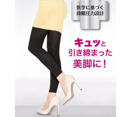 メディキュットを履いた女性の下半身
